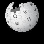 Wikipedia'yı Yasaklamak Kitap Yakmakla Eş Değerdir!